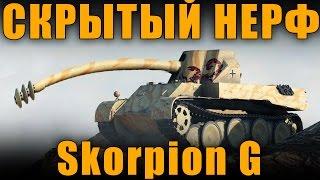 "getlinkyoutube.com-""СКРЫТЫЙ"" НЕРФ Rheinmetall Skorpion G[ World of Tanks ]"