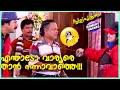 ഞാൻ വാര്യരല്ല പൗലോസാണ്   Innocent, Kalpana, Jayaram Comedy Scenes   Malayalam Comedy Scenes [HD]