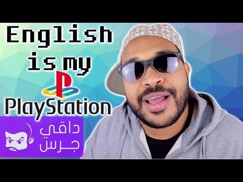 الانجليزي دا لعبتي | #داقي_جرس