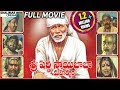Sri Shirdi Saibaba Mahathyam Full Movie || Vijayachander, Chandra Mohan, Anjali Devi