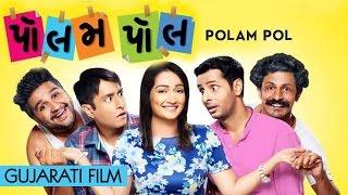 getlinkyoutube.com-Polam Pol full movie - Superhit Urban Gujarati Comedy Full Film 2016 - Jimit Trivedi