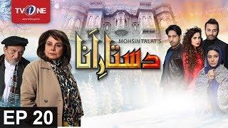 Dastaar E Anaa | Episode 20 | TV One Drama | 1st September 2017