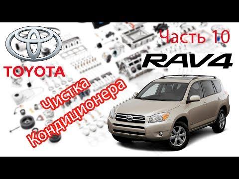 Toyota RAV4 2006 2.0 Анти бактериальная обработка и замена фильтра салона