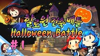 getlinkyoutube.com-마녀 잠뜰!! [마인크래프트: 할로윈 특집 건축배틀 #1편] - Halloween building battles - [잠뜰]