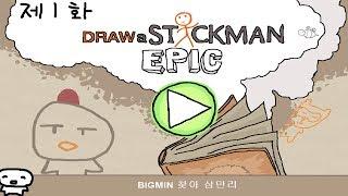 너구리 찾아 삼만리!! [드로우 어 스틱맨 에픽: 제 1화] -Draw a Stickman EPIC- [태경]