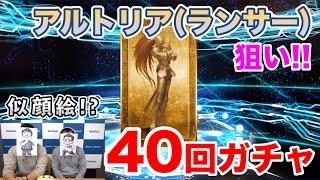 getlinkyoutube.com-【Fate/Grand Order】期間限定「円卓の騎士ピックアップ召喚」に挑戦!アルトリア(ランサー)狙いで40連チャレンジ!【ほぼ最速ガチャ実況】