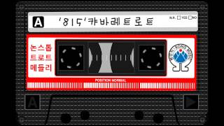 "getlinkyoutube.com-""815""캬바레트로트 경음악 논스톱55분 HD"