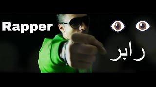 getlinkyoutube.com-Lil Ayman Baby - Rapper ( Official Music Video HD ) egyptian Hiphop رابر