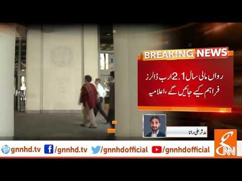 IMF to send $1 billion first installment to Pakistan today