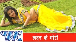 getlinkyoutube.com-लंदन के गोरी  Lundan Ke Gori - Pawan Singh - Bhojpuri Hot Songs 2015- Deah Pardesh