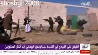 getlinkyoutube.com-القبض على القيادي في القاعدة عبدالرحمن البيحاني اخطر المطلوبين, اليمن