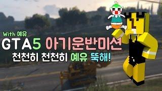 getlinkyoutube.com-[김뚜띠의 GTA5] GTA5로 아기데려다주기미션?!