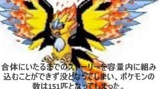 getlinkyoutube.com-ポケモン都市伝説
