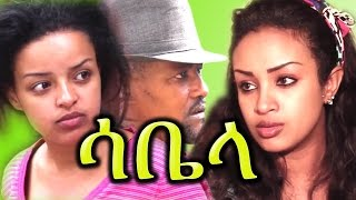 Ethiopian Movie: Sabela (ሳቤላ) - New Ethiopian Film 2016 from DireTube