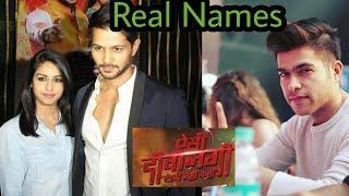 Real Names of Aisi Deewangi Dekhi nhi kahin actors   Prem singh Rathore and Tejaswani mehta