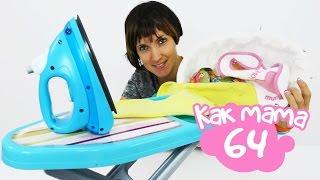 getlinkyoutube.com-Как МАМА серия 64 👶Маша и #Лили кормят Беби Бон Эмили пюре 🍌Стираем и гладим вещи #бебибонЭмили 👶
