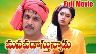 getlinkyoutube.com-Manavadostunnadu Full Length Telugu Movie || DVD Rip..
