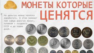 getlinkyoutube.com-Монеты которые ценятся | Начиная с позднего СССР и до наших дней