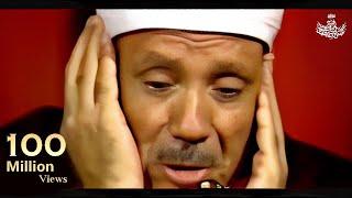 getlinkyoutube.com-عندما بكى الشيخ عبد الباسط عبد الصمد .. مقطع سيهز قلبك .. | جودة عالية HD