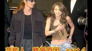 getlinkyoutube.com-【知らなかった】芸能人 離婚原因 part4