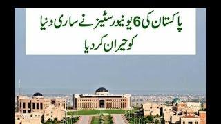Pakistani top 6 universities in world 2016