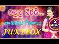 Allalla Neradi Neriyalo | New Telugu Janapada Geethalu  | Telangana Folk Songs | Telugu Folks