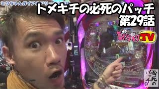 getlinkyoutube.com-【CR貞子3D】トメキチの必死のパッチ 第29話(4/4)[ジャンバリ.TV][パチスロ][スロット]