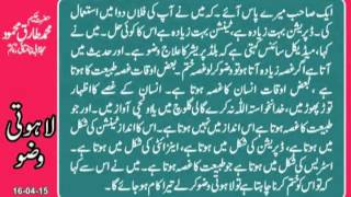 getlinkyoutube.com-Lahoti Wazu Hakeem Tariq Mehmmod Ubqari