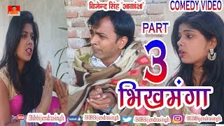 110 COMEDY | BHIKHMANGA PART 3 | BIB BIJENDRA SINGH