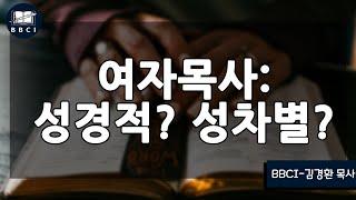 getlinkyoutube.com-여자목사