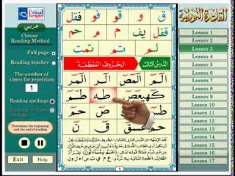 Al Noorania lesson 3 - Learn Arabic with Qaidah Al Nourania