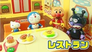 アンパンマン レストラン ご注文をどうぞ! おもちゃ ストップモーションアニメ