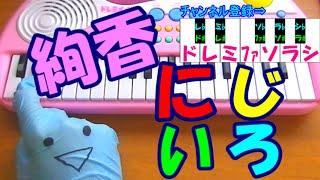 getlinkyoutube.com-1本指ピアノ【にじいろ】絢香 『花子とアン』 簡単ドレミ楽譜 (超初心者向け)