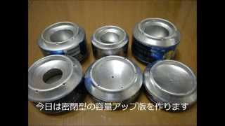 getlinkyoutube.com-ビール缶でアルコールストーブ密閉型を作った 20140710