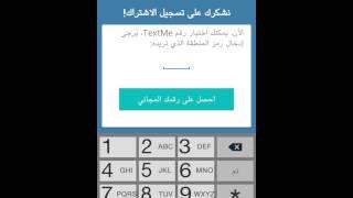 getlinkyoutube.com-حل مشكله Textme للحصول على ارقام امريكي او ارقام كندي