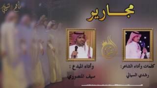 مجارير 2017 || كلمات وأداء الشاعر: رشدي السيالي و المنشد: سيف المنصوري