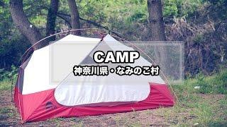getlinkyoutube.com-CAMP MOVIE - なみのこ村キャンプ場(MSRエリクサー3設営・撤収メイン)