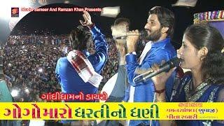 getlinkyoutube.com-Gaman Santhal | Geeta Rabari |  New Live Dayro | GANDHIDHAM | KUTCHH  PROMO 2016