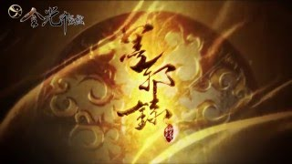 getlinkyoutube.com-金光布袋戲 墨邪錄片頭 戰殤