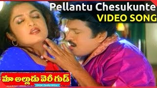 getlinkyoutube.com-Pellantu Chesukunte Video Song    Maa Alludu Very Good    Rajendra Prasad, Ramya Krishna