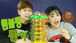 getlinkyoutube.com-댄싱9 우승자 김솔희와 텀블링 몽키 보드게임 | 캐리 앤 플레이