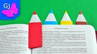 getlinkyoutube.com-Закладка для книги КАРАНДАШ :: Оригами из бумаги