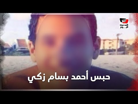 المصري اليوم:من الإنكار إلى الاعتراف والحبس .. القصة الكاملة للمتهم باغتصاب وابتزاز الفتيات أحمد بسام زكي
