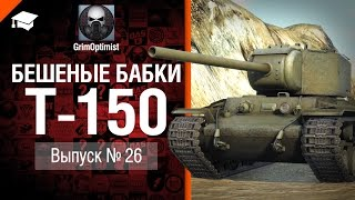 getlinkyoutube.com-Бешеные бабки №26: фарм на Т-150 - от GrimOptimist [World of Tanks]