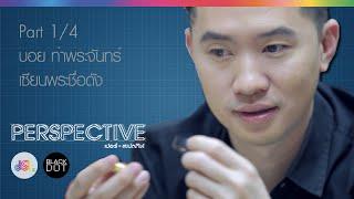getlinkyoutube.com-Perspective : บอย ท่าพระจันทร์ | เซียนพระชื่อดัง [25 ต.ค. 58] (1/4) Full HD