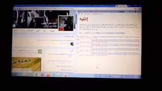getlinkyoutube.com-تعطيل اقوة الحسابات الفيس بقيادة القائد  حسين البهادلي وامير العراقي
