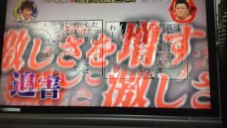 getlinkyoutube.com-月曜から夜更かし 埼玉県ディスる漫画飛べ埼玉
