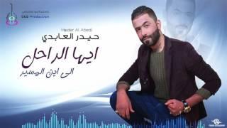 """حيدر العابدي """"ايها الراحل """"  - #Haider Al Abedi -Ayah Al Rahel"""