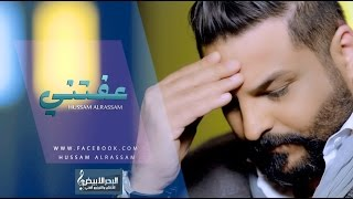 getlinkyoutube.com-حسام الرسام - عفتني/Official Video Clip 2015