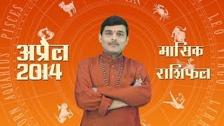 April 2014 Rashiphal : April 2014 Horoscope in Hindi
